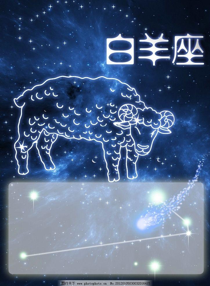 十二星座 白羊座图片
