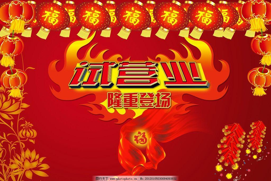試營業海報 試營業字體設計 喜慶 底紋 鞭炮 燈籠 火爆 飄帶 海報設計
