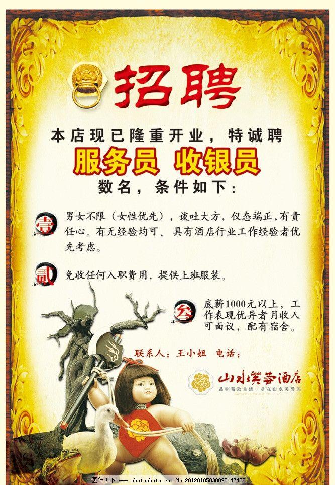 广告设计 海报设计  酒店招聘海报 招聘 海报 中国风 动漫 娃娃 荷花