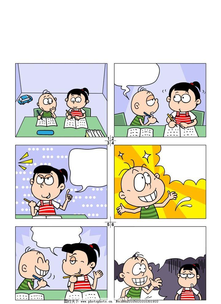 幼儿图画 漫画 动漫 四格漫画 教育 幼儿手绘 美术 插画 其他模版