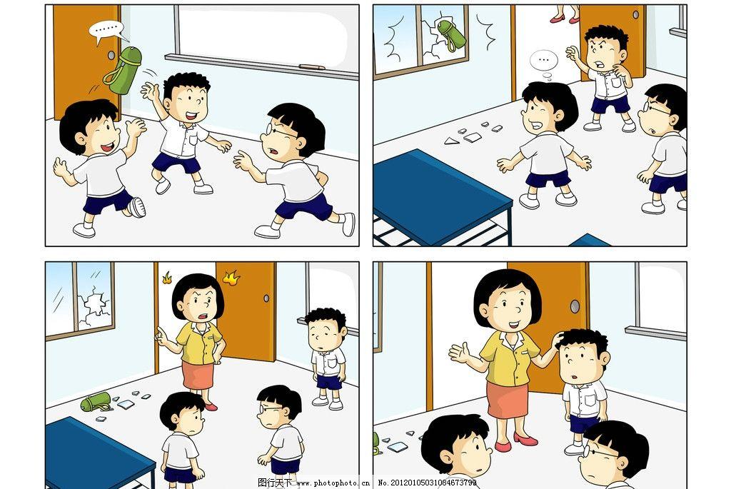 幼儿图画 动漫 漫画 四格漫画 教育漫画 手绘幼儿美术 插画 其他模版