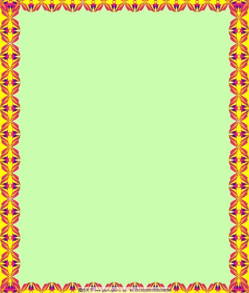 底纹 底纹边框 经典边框 实用边框 美丽边框 常用边框 板报边框 墙报