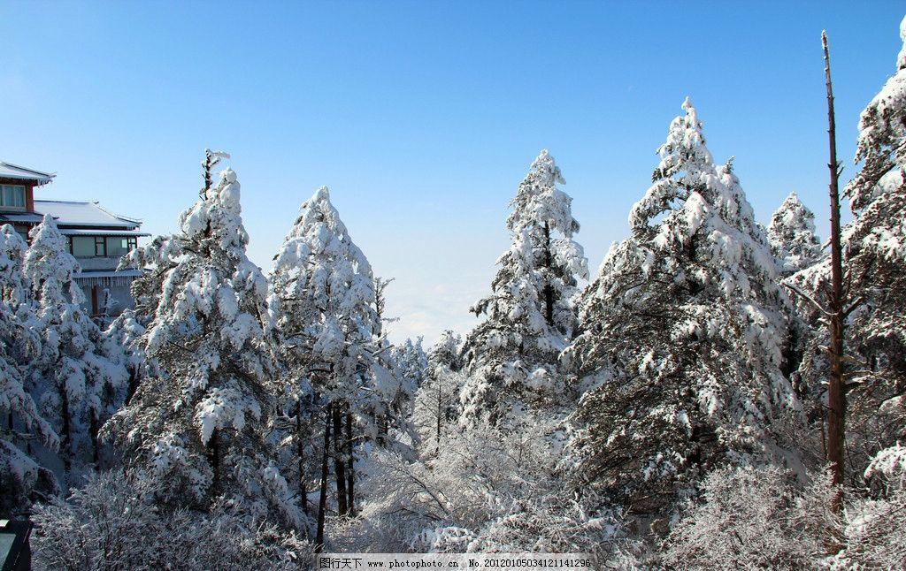 峨眉山风景 峨眉山雪景图片