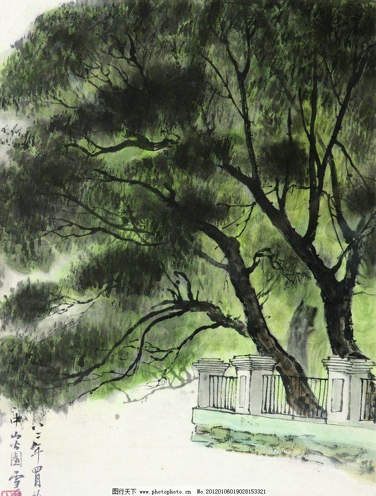 国画中山公园图片