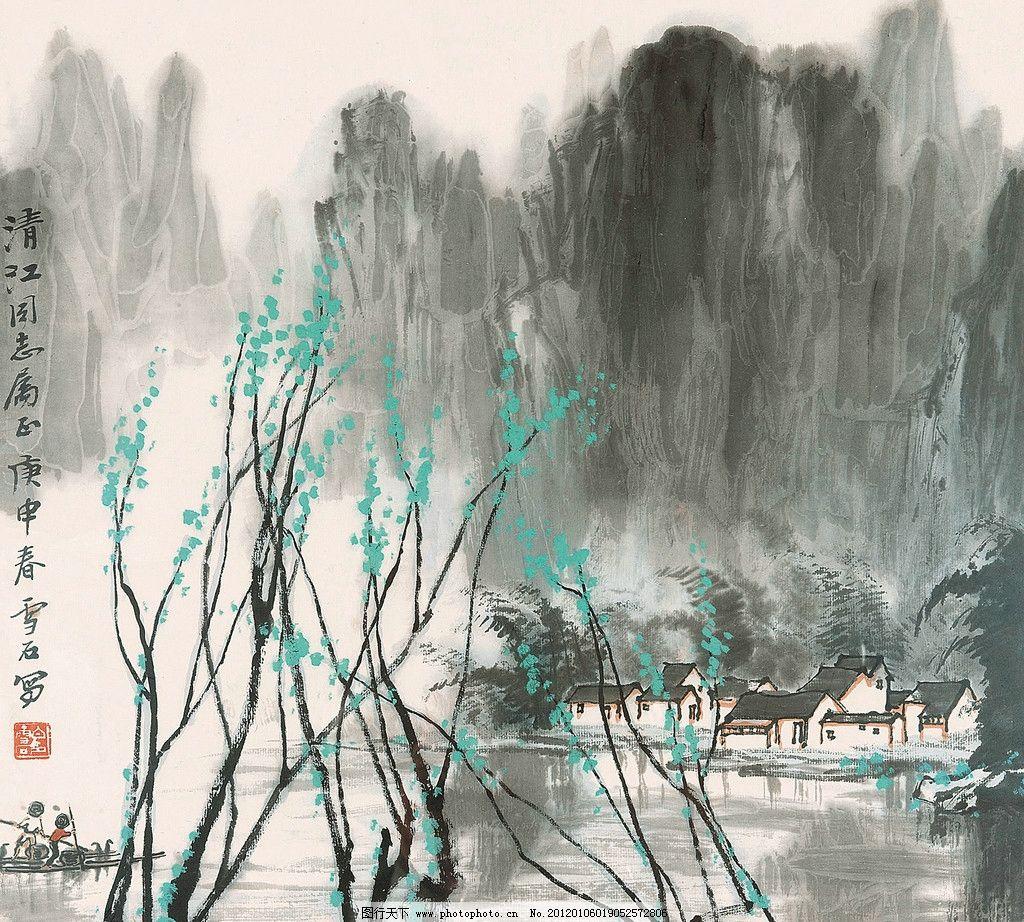 国画赠清江 绘画 艺术品 白雪石 水墨画 山峰 树木 山水 赠送