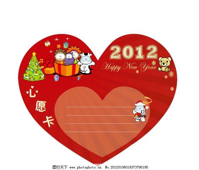心愿卡 心愿 卡通 新年 喜庆 可爱 活泼 适量素材 春节 节日素材 矢量