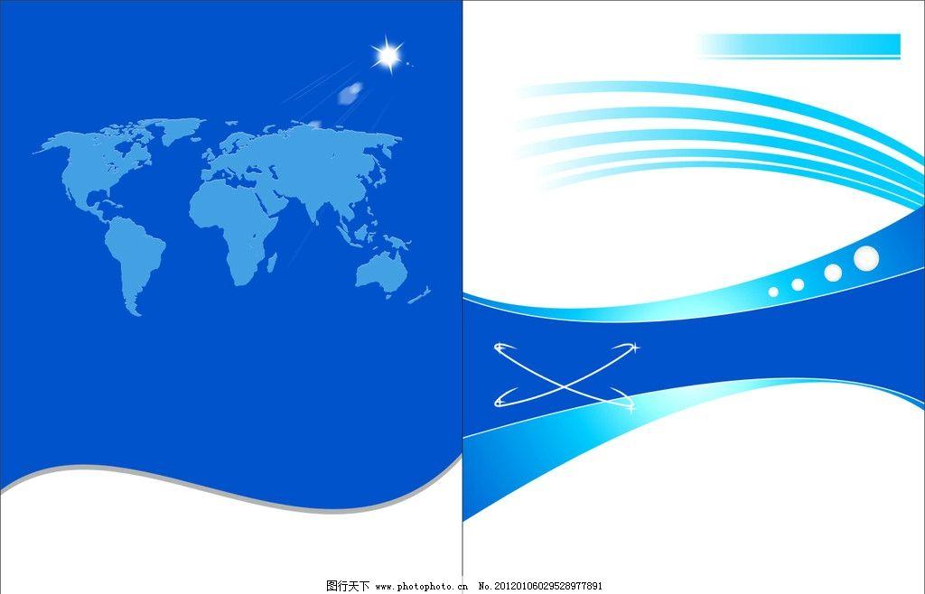 企业画册封面 画册封面 企业画册 蓝底画册 广告设计 矢量 cdr