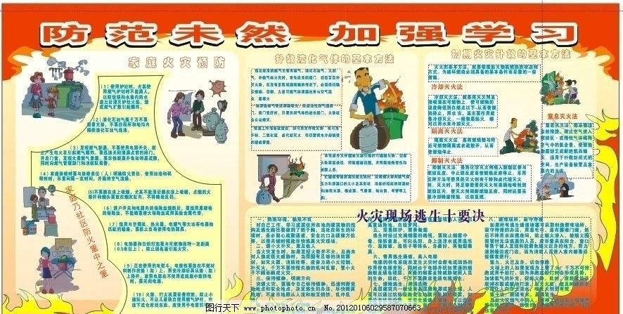 消防安全 烟火警示语 学校消防宣传 消防宣传栏 广告设计 矢量 cdr