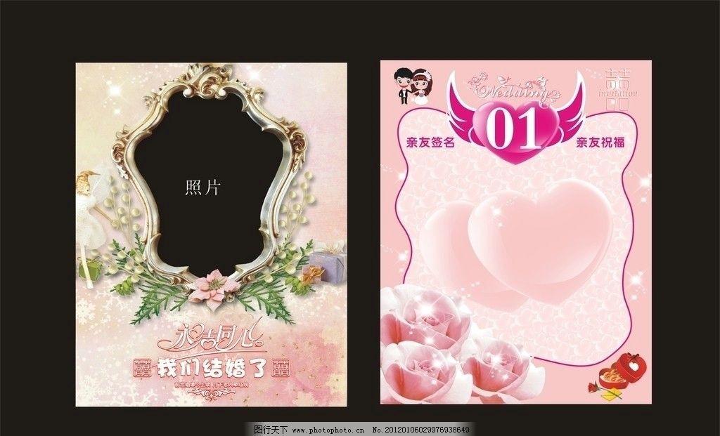结婚了 永结同心 玫瑰 心心背景 相框 翅膀 名片卡片 广告设计 矢量