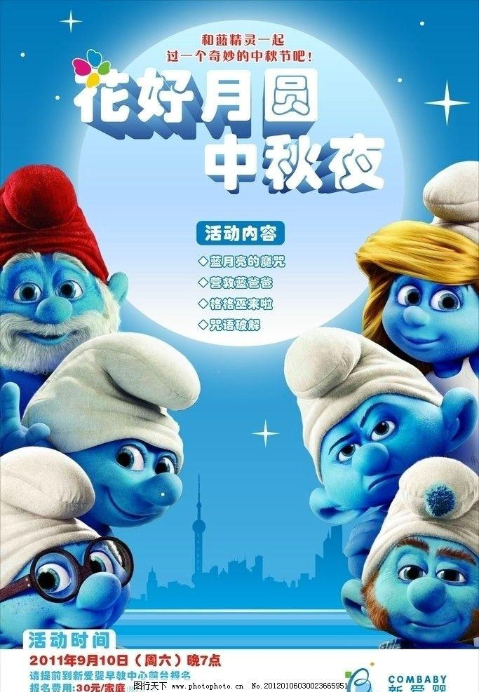 早教中心中秋节海报 中秋节 早教 幼儿 海报 蓝精灵 海报设计 广告