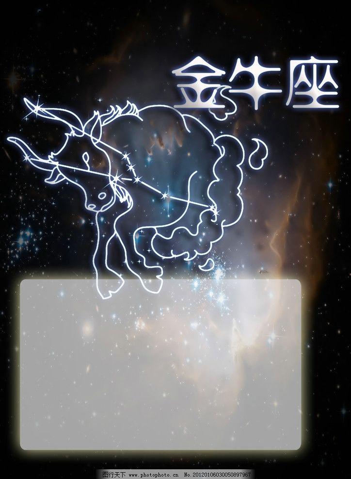 十二星座 金牛座图片,星空 宇宙 十二星座及守护星-图