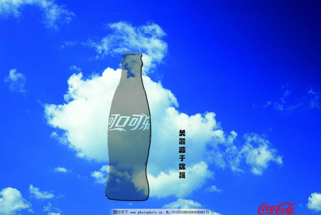 卡通可乐瓶子头像