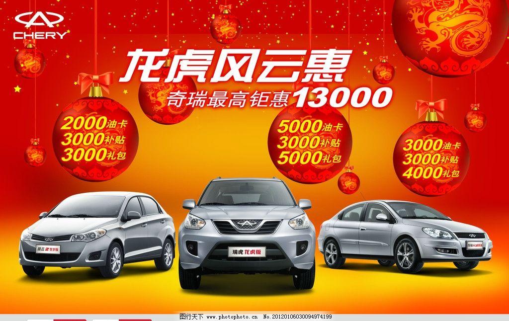 奇瑞龙虎背景 风云 灯笼 新年背景 汽车 广告设计模板 源文件