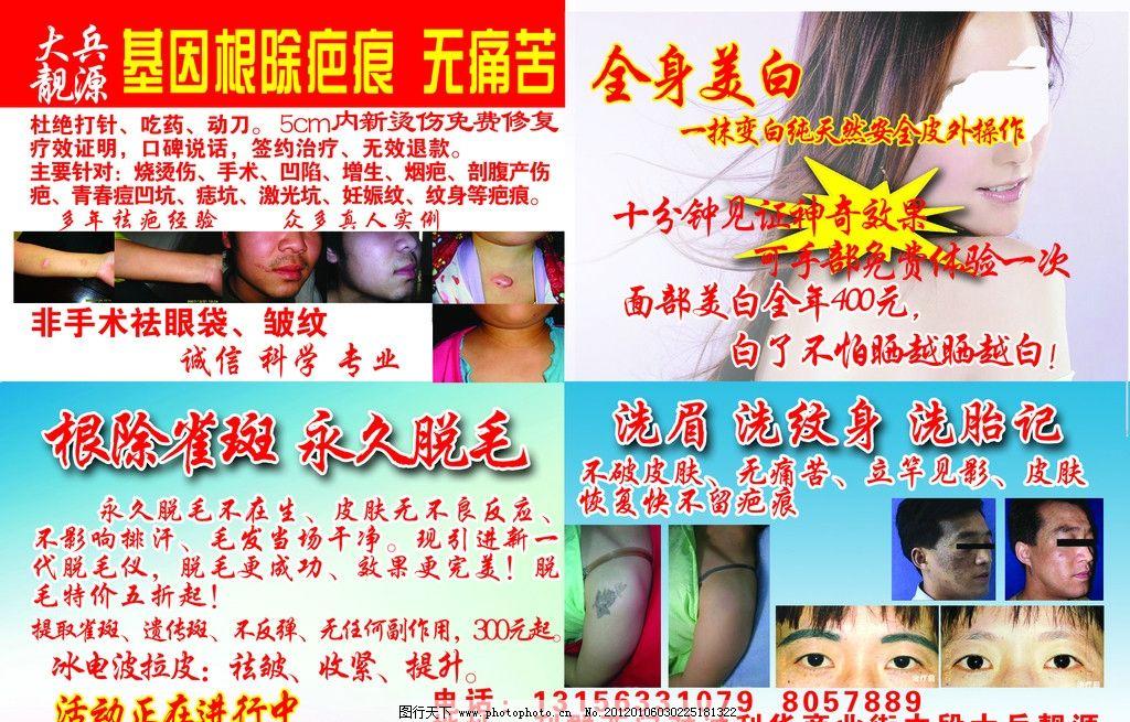 祛痣 彩页 除疤 美容 妊娠纹 洗胎记 去纹身 脱毛 美白 广告设计模板