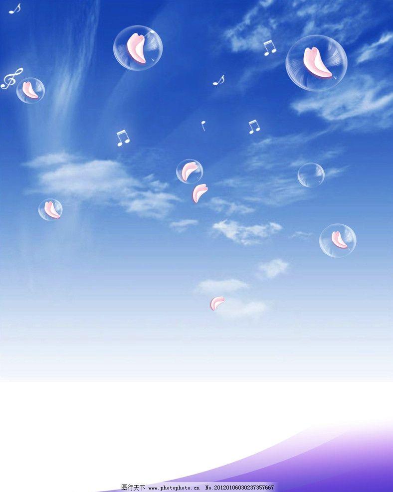 简约展板 透明泡泡 花瓣 蓝天白云 音乐符号 星星 意境 展板模板 广告