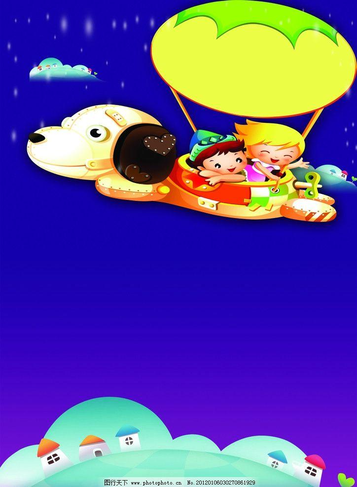 幼儿园展板 小狗飞车 卡通娃娃 草莓热气球 绿化村庄 湛蓝的夜空