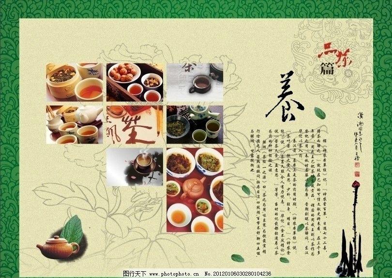品茶 茶叶 绿茶 宣传单 广告设计 矢量