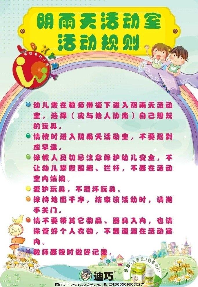 幼儿园规则 幼儿园 规则 规章 制度 卡通 韩式 班级 其他模版 广告