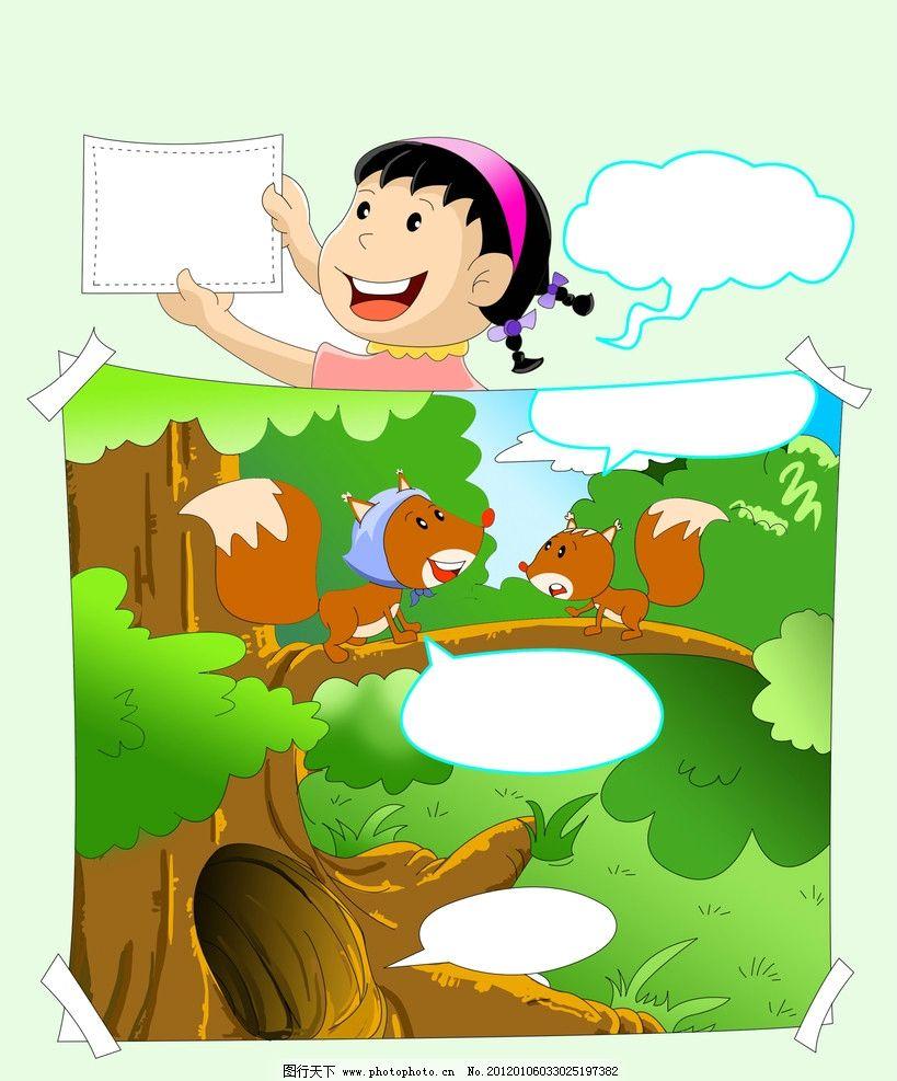 幼儿插画 幼儿美术 插画 漫画 动画 游戏 角色 场景画 卡通画 卡通