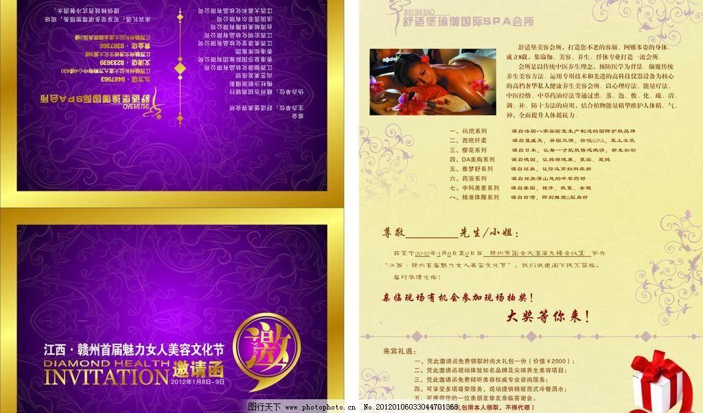 欧式花纹 紫色背景 粉红色背景 红色背景 礼品 金色 金边 高档邀请函