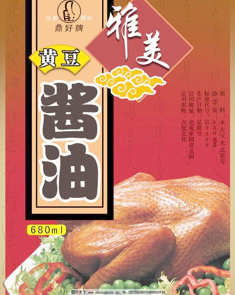 300dpi psd 包装 包装设计 材料 调料 广告设计模板 酱油 酱油包装 源
