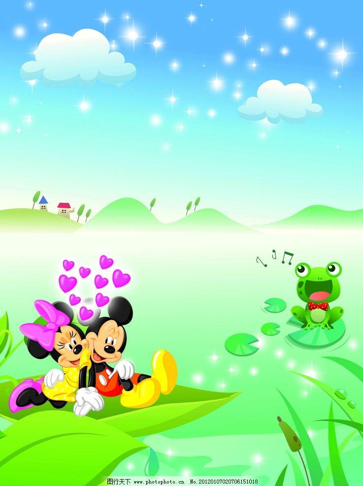 米奇与青蛙 米奇 青蛙 卡通 移门 移门图库 移门图案 底纹边框 设计