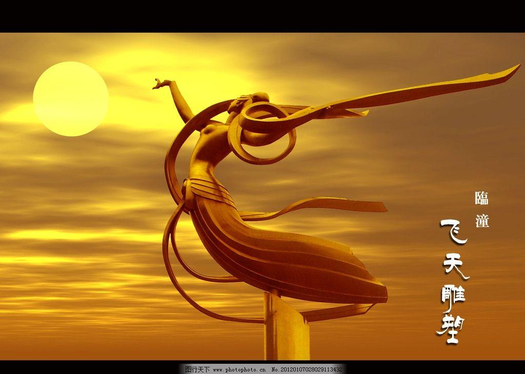 飞天雕塑 飞天 雕塑 建筑设计 环境设计 设计 72dpi jpg
