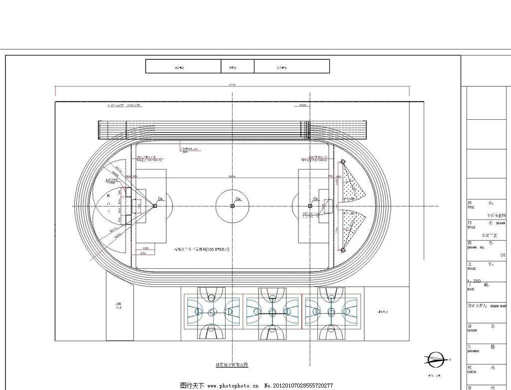 体育场 体育场平面图 弯道6直道8 体育场dwg格式        cad设计图 源