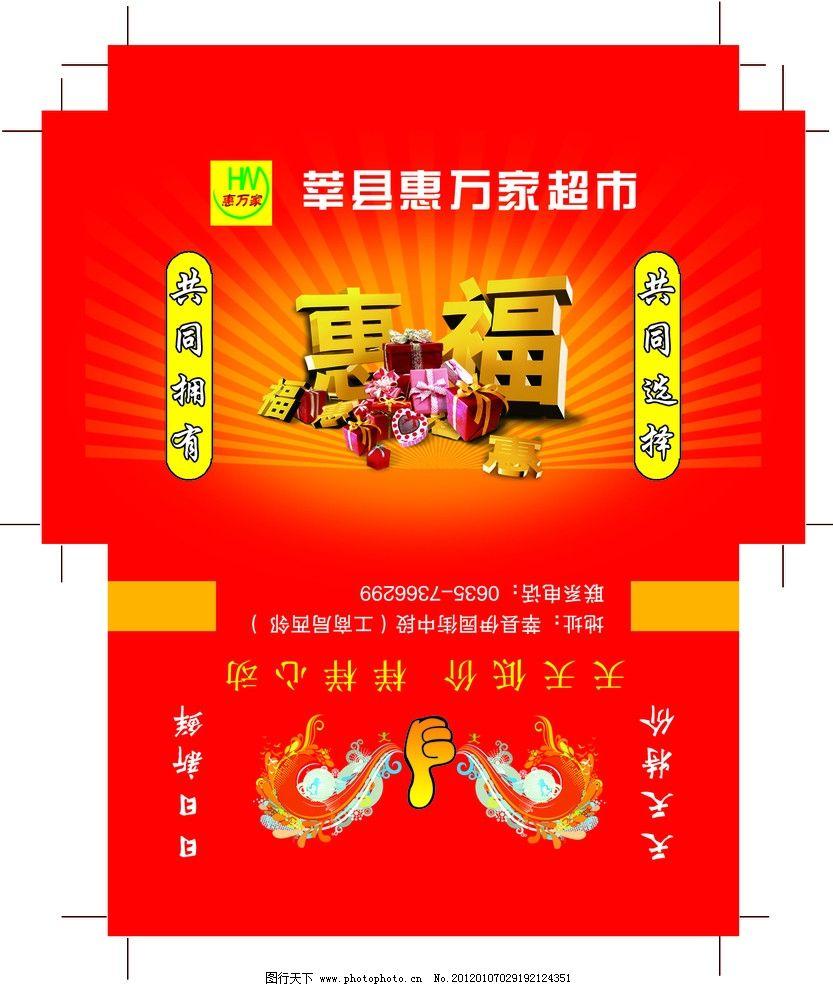 超市卡袋 惠福字体 礼品图片 包装设计 广告设计模板 源文件