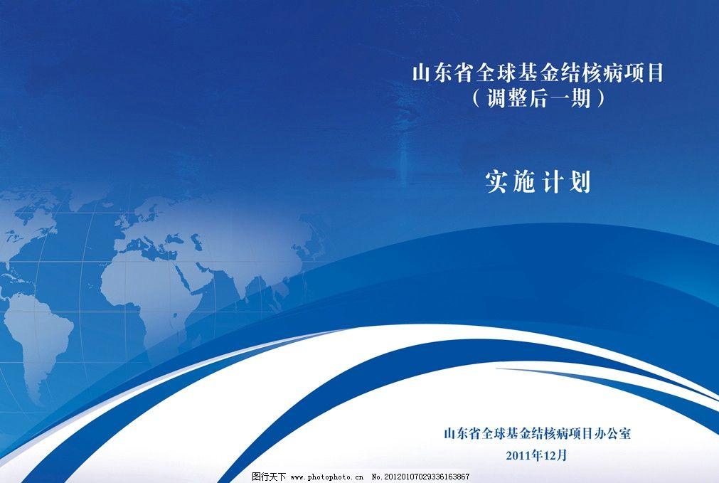 全球基金结核项目实施计划封皮图片