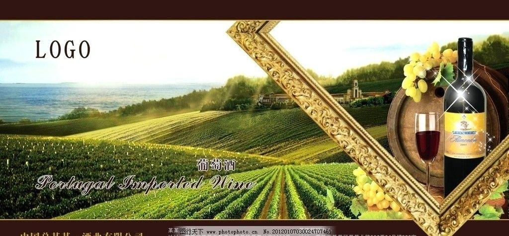 红酒广告 红酒      海报 欧式镜框 镜框 酒瓶 葡萄 葡萄叶子 木桶