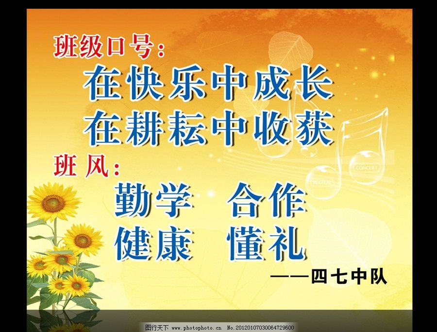 学校标语版面设计 班级标语 口号 班风 班级口号 展板 海报 向日葵