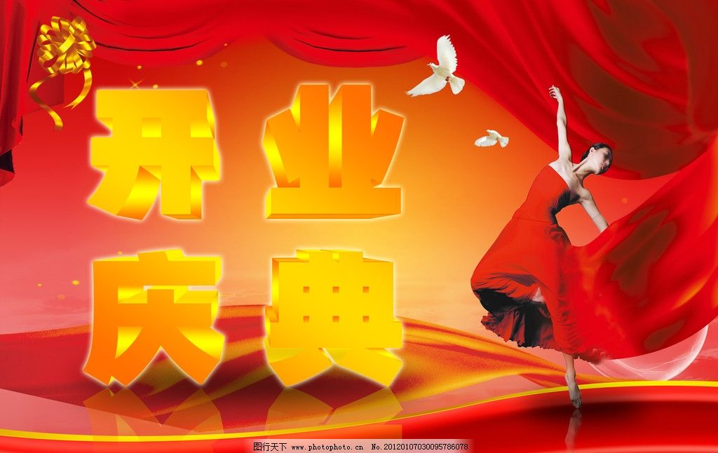 开业庆典 庆典 开业 舞蹈 人物 喜庆 海报设计 广告设计模板 源文件