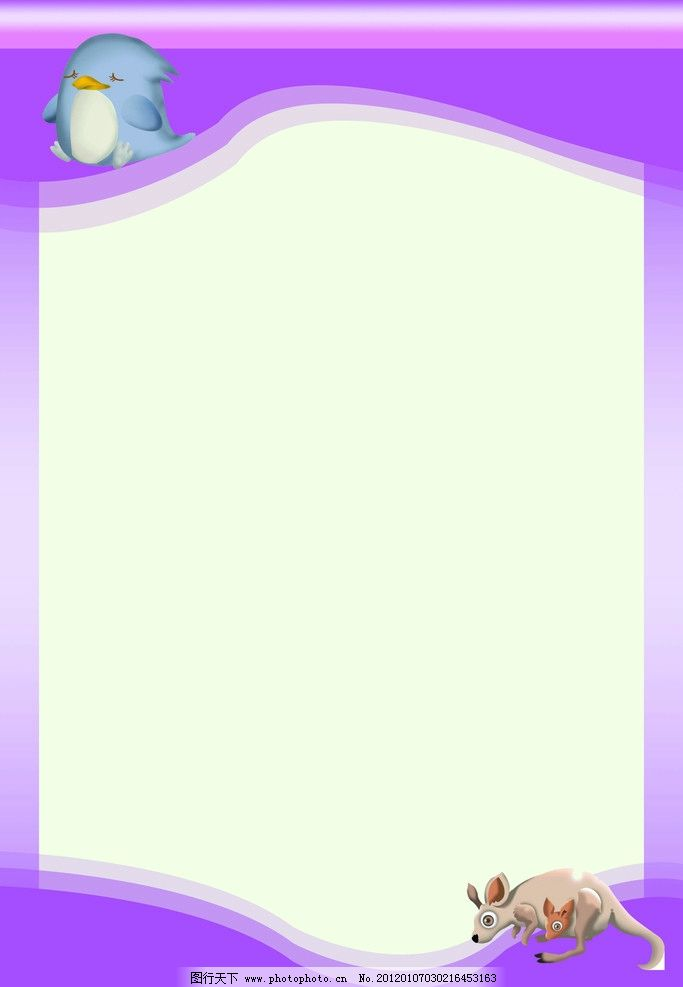 板报模板 板报 宣传栏 卡通 企鹅 袋鼠 紫色 边框 展板模板 广告设计