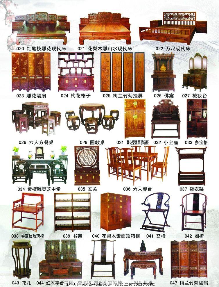 古典红木家具模板_名单展板_广告设计_图行天家具图片v模板法人上海图片