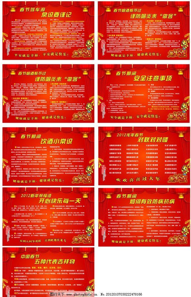 春节展板图片