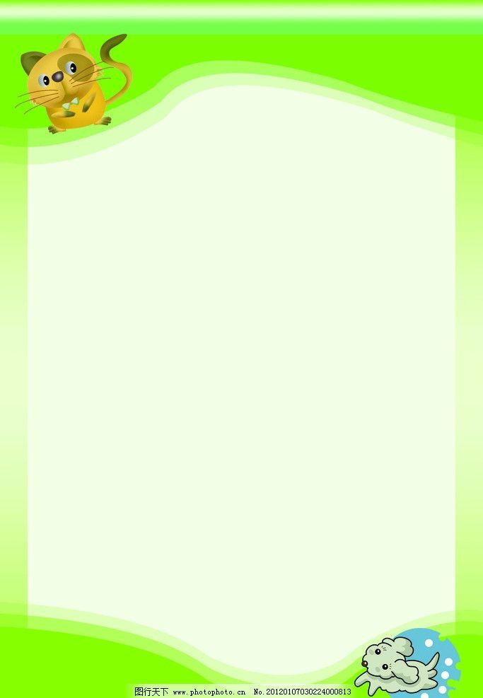 板报模板 板报 宣传栏 卡通 小猫 小狗 绿色 边框 展板模板 广告设计