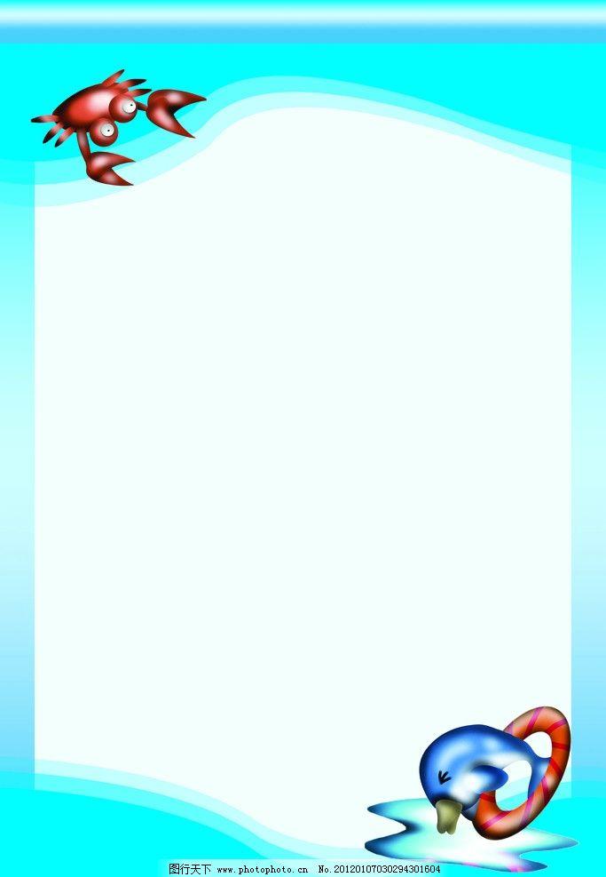 板报模板 板报 宣传栏 卡通 螃蟹 企鹅 蓝色 边框 展板模板 广告设计