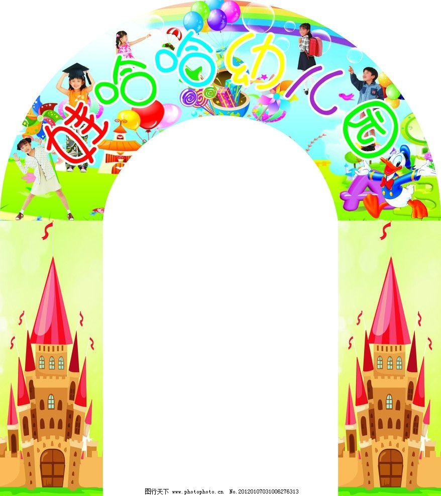 幼儿园招牌 幼儿园 招牌 门头 城堡 女孩 男孩 卡通 背着书包的女孩