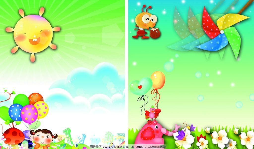 幼儿园背景图 蓝色背景 卡通人物 风车 大象 小孩 太阳 背景素材 psd