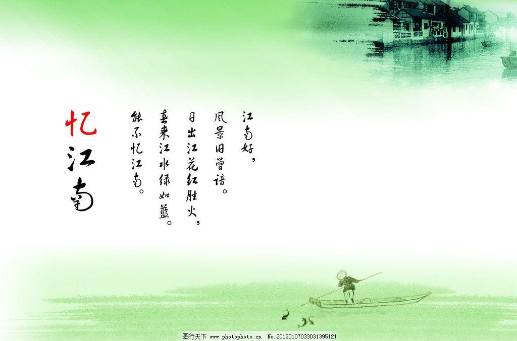 江南风景 绿背景 忆江南 诗歌 房子 小桥流水人家 小溪 河流 风景