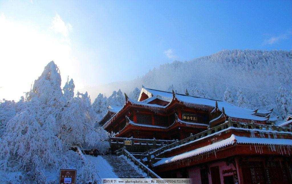雪景 峨眉山 峨眉山自然风景 山水风光 银妆素裹 积雪 雪树 美景 峨眉