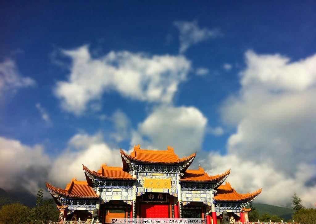 云南/云南寺庙图片