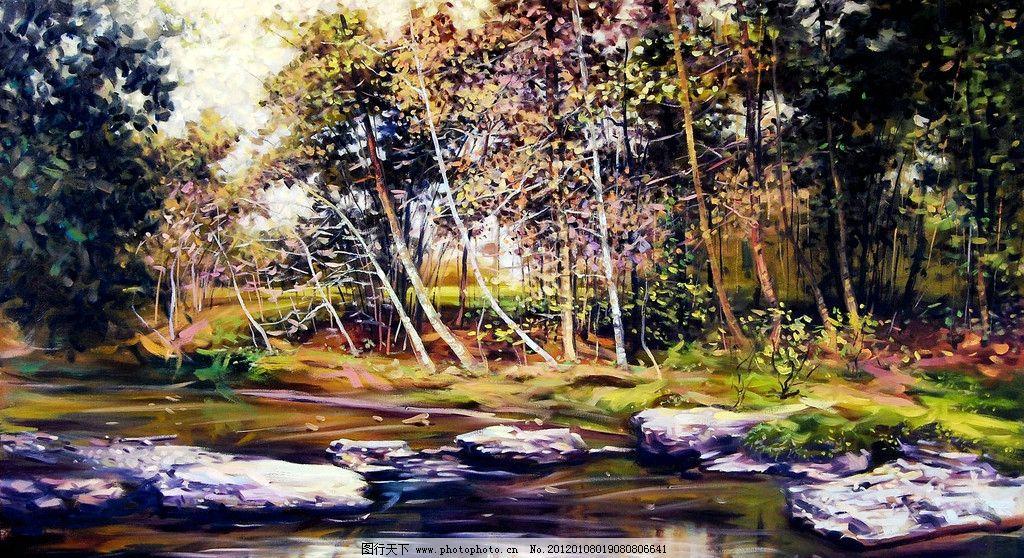 秋天树林 美术 油画 风景画 乡土 溪流 树林 树木 秋景 油画艺术 油画
