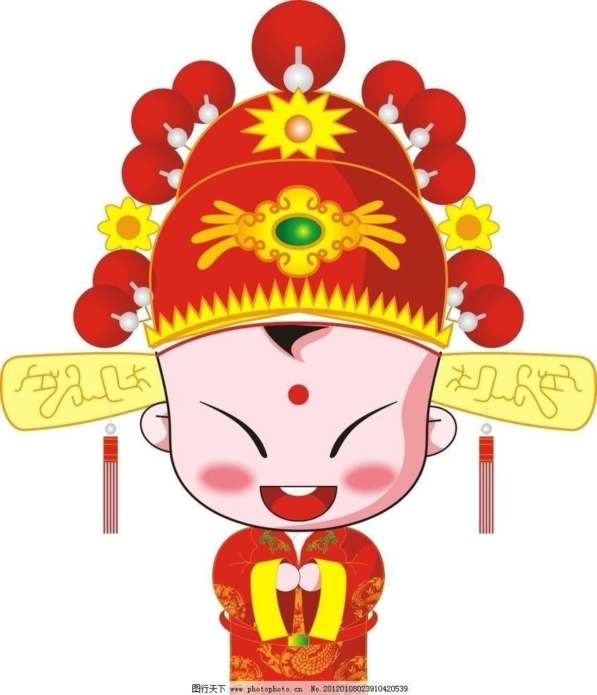 新郎官 公仔 婚庆 矢量 中国风 可爱 卡哇伊 其他人物 矢量人物