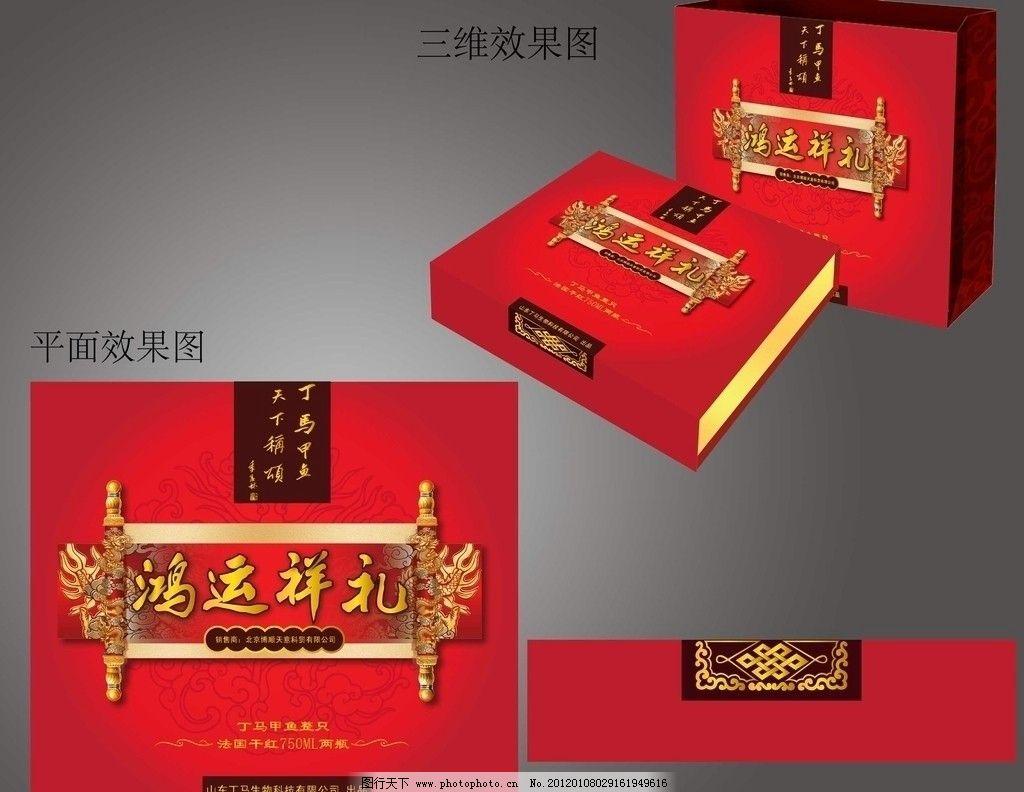 礼盒包装设计 甲鱼 红酒 包装设计模版 鸿运祥礼 丁马甲鱼 包装设计