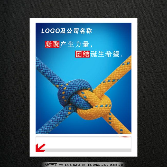 凝聚 团结 团队 企业文化 企业宣传 公司海报 公司海报设计 公司军训