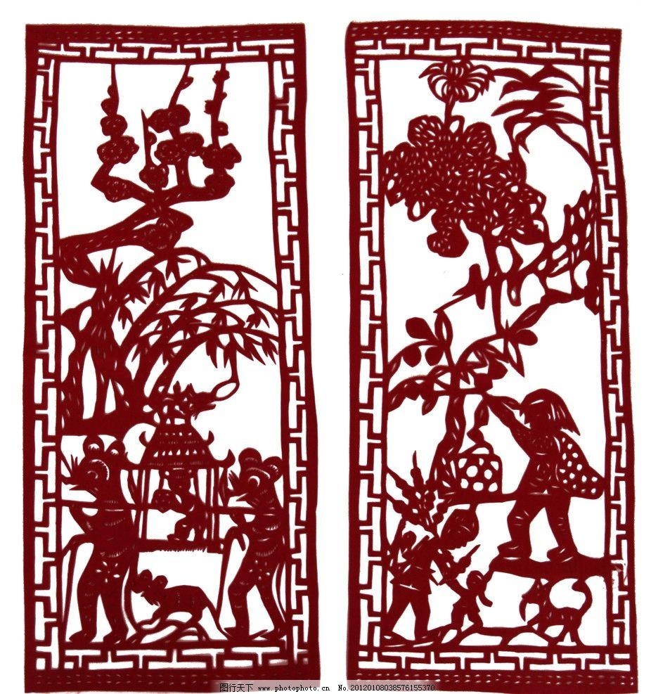 民间剪纸 民间工艺 窗花 传统文化 文化艺术 摄影 72dpi jpg
