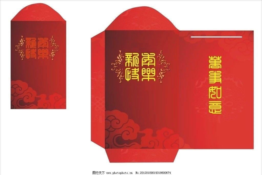 红包祥云 红色 红包 万事如意 新年快乐 祥云 利是封 吉祥 cdr 花边