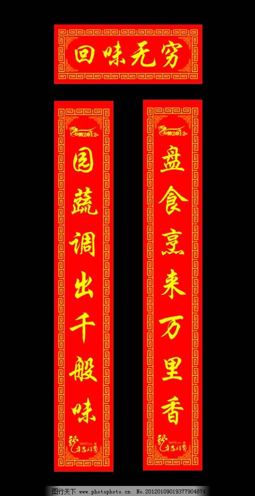 2012年春联 龙年春联 龙年吉祥 龙 厨房对联 古典边框 春节 节日素材